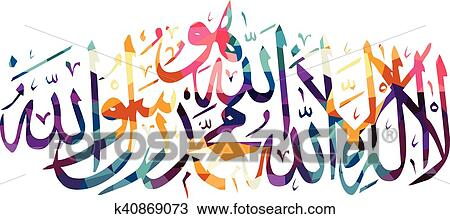 clipart of arabic islam calligraphy almighty god allah most gracious rh fotosearch com faith clipart free faith clipart black and white