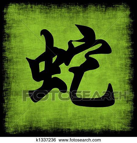 stock illustration schlange chinesischer tierkreis k1337236 suche clip art zeichnungen. Black Bedroom Furniture Sets. Home Design Ideas