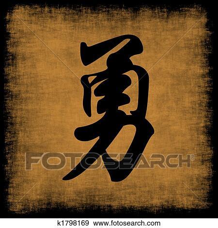 stock illustration mut chinesischer sch nschrift satz. Black Bedroom Furniture Sets. Home Design Ideas