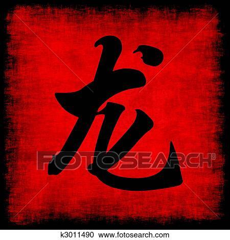 stock illustrationen feuerdrachen chinesischer tierkreis k3011490 suche clipart. Black Bedroom Furniture Sets. Home Design Ideas