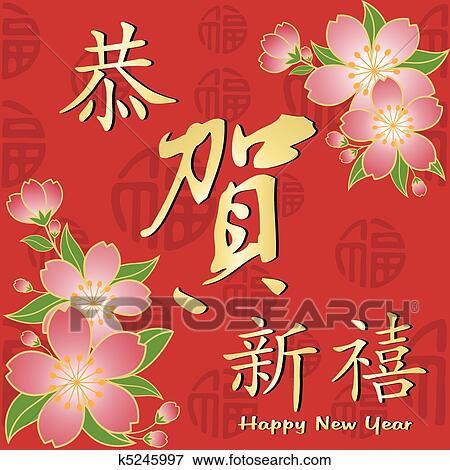 剪贴画 中国的新年, 贺卡