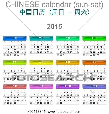 stock illustration 2015 kalender chinesische sprache version sonne gesessen k20513345. Black Bedroom Furniture Sets. Home Design Ideas
