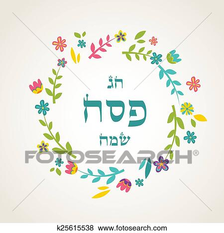 clip art of jewish passover holiday greeting card design. happy