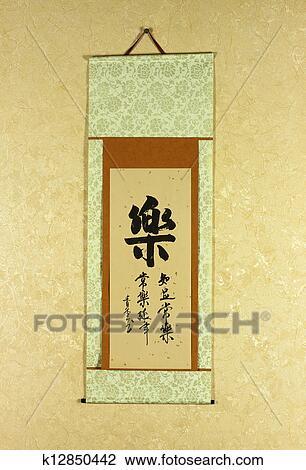 stock foto japanische wand rolle mit dass spa zeichen geschrieben auf ihm k12850442. Black Bedroom Furniture Sets. Home Design Ideas