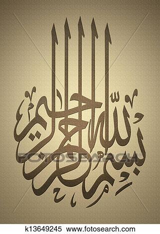 banque d 39 illustrations bismillah in les nom de god arabe calligraphie texte style. Black Bedroom Furniture Sets. Home Design Ideas