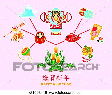 Clip Art Of Japanese New Year Symbols K21093416 Search Clipart