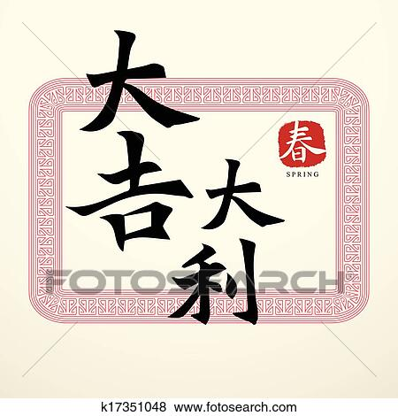 Clip Art Of Calligraphy Chinese Good Luck Symbols K17351048 Search