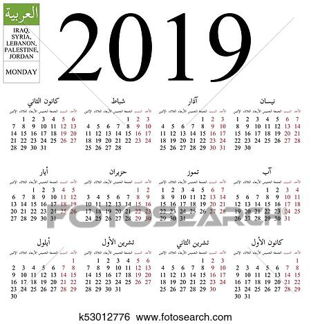 Calendar 2019, Arabic, Monday Clip Art