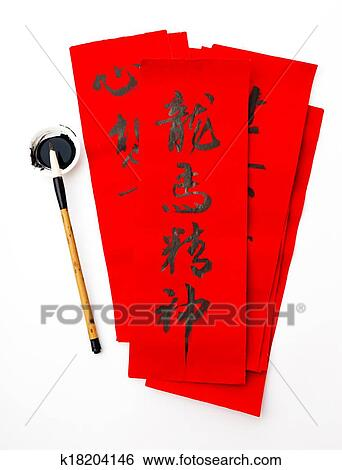 Stock Images Of Writing Of Chinese New Year Calligraphy Phrase