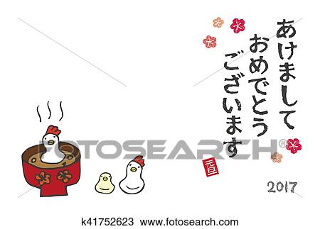 drawing new year card with chicken shaped rice cake fotosearch search clipart