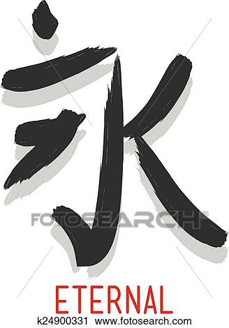 Clipart Of Japanese Symbol For Eternal K24900331 Search Clip Art