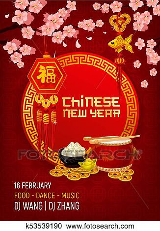 Chinese New Year Party Vector Invitation Card Clipart
