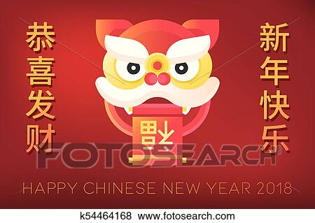 chinese lion dance with chinese alphabet for lunar new year 2018 gong xi fa cai and xin nian kuai le meaning happy and wealthy