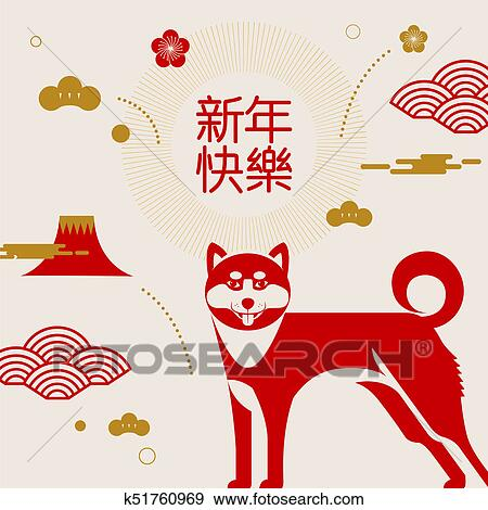 stock illustration of happy new year 2018 chinese new year