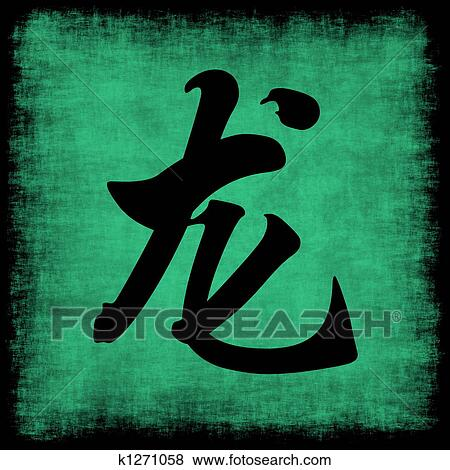 Dragon Chinese Zodiac Stock Illustration