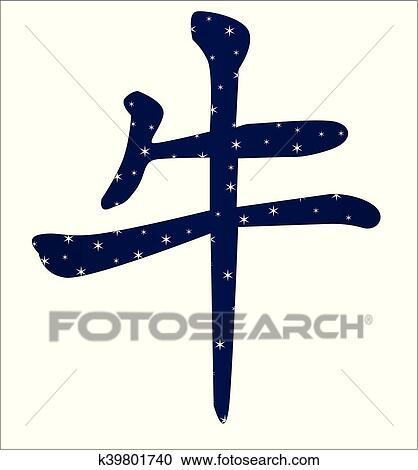 Clipart Of Chinese Year Of The Ox K39801740 Search Clip Art