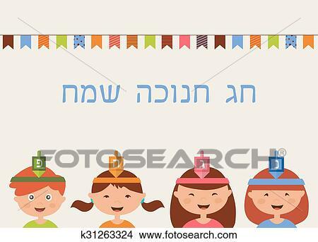 Clipart of children celebrating hanukkah greeting card happy children celebrating hanukkah greeting card happy hanukkah in hebrew m4hsunfo