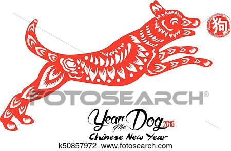 clipart happy chinese new year 2018 card year of dog hieroglyph dog