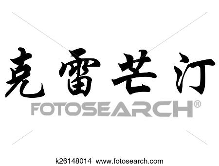 Drawings Of English Name Clementine In Chinese Calligraphy
