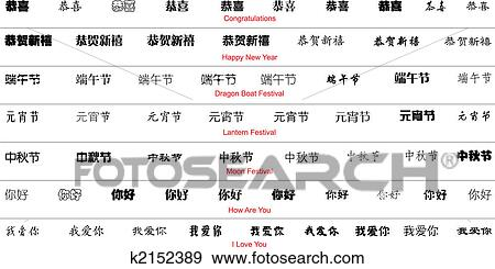 Clip art of vector greetings and festivals in chinese with english clip art vector greetings and festivals in chinese with english translation fotosearch search m4hsunfo