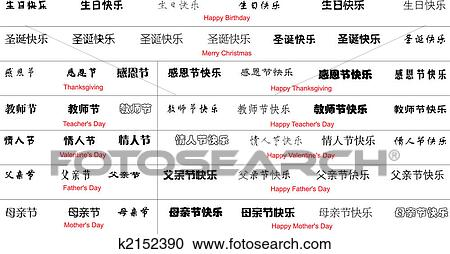 Clipart of vector greetings and festivals in chinese with english clipart vector greetings and festivals in chinese with english translation fotosearch search clip m4hsunfo