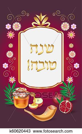 Shana Tova Rosh Hashanah Jewish New Year Greeting Card Drawing K60620443 Fotosearch