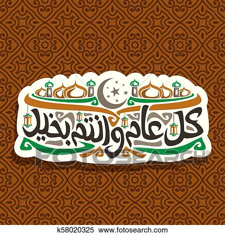 Clipart of vector logo for islamic new year k58020325 search clip vector logo for islamic new year on cut paper sticker mubarak mosque hanging lamps and original brush type for words happy new hijri year in arabic m4hsunfo