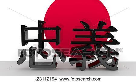 Dibujos Japonés Carácter Para Lealtad K23112194 Buscar Clip