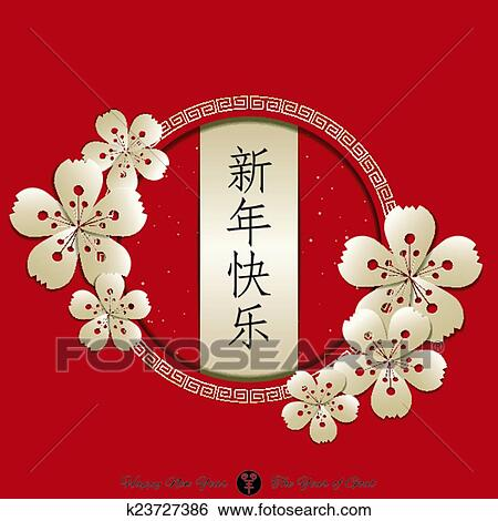 chinese new year backgroundtranslation of chinese calligraphy xin nian kuai le means happy new year