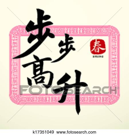 Clip Art Of Calligraphy Chinese Good Luck Symbols K17351049 Search