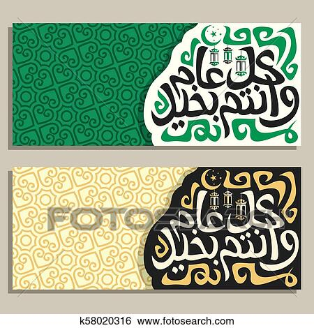 clip art vector banners for islamic new year fotosearch search clipart illustration
