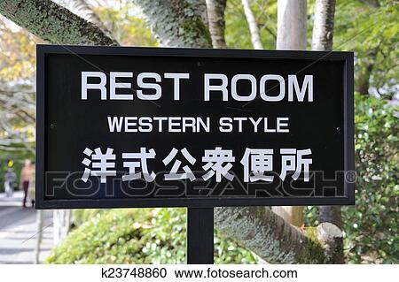 Stock Illustrationen Toilette Zeichen In Japanische Und