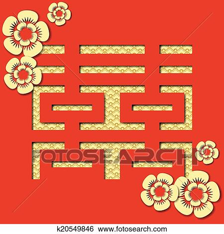 Clip Art Of Red Double Happiness With Symbol Xi Wedding Invitation
