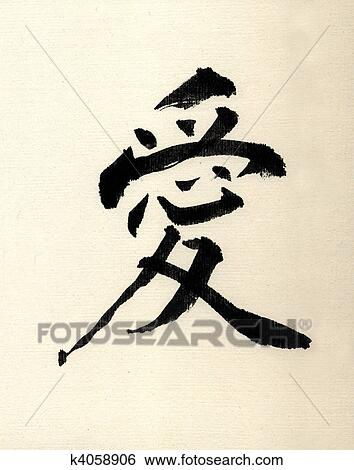 Stock Images Of Japanese Letter Ai Meaning Love K4058906 Search