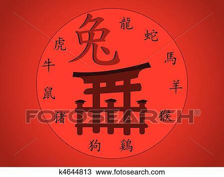 Calendario Significato.Vettore Tradizionale Giapponese Cancello Chiamato Torii Con Geroglifici Significato Calendario Animali Clipart