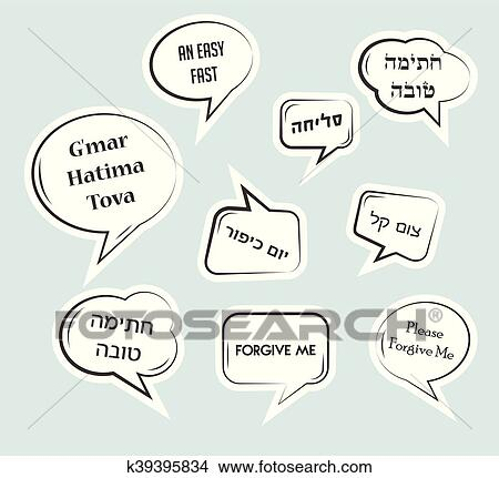 Clipart of speech bubbles with traditional greetings for yom kippur clipart speech bubbles with traditional greetings for yom kippur jewish holiday i am sorry m4hsunfo