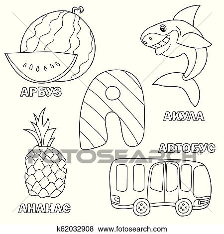 - Alphabet Letter With Russian A. Pictures Of The Letter - Coloring Book For  Kids Clip Art K62032908 Fotosearch