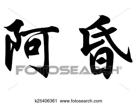 English name Arun in chinese calligraphy characters Clip Art