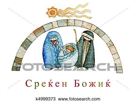 Frohe Weihnachten Mazedonisch.Frohe Weihnacht In Mazedonisch Zeichnung