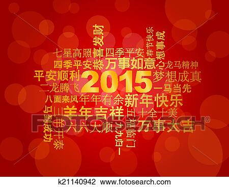 Clipart of 2015 chinese new year greetings red background k21140942 2015 chinese lunar new year greetings text wishing health good fortune prosperity happiness in the year of the goat on red background illustration m4hsunfo
