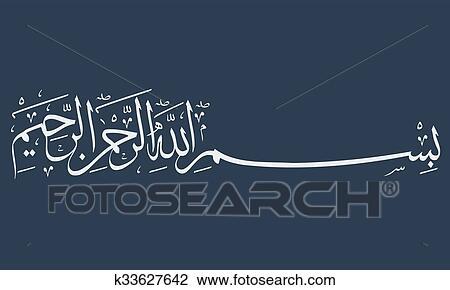 Vector Bismillah  Islamic or arabic Calligraphy  Basmala  Clipart