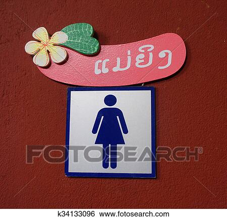 Stock Image - Bathroom signs - women symbol . Fotosearch - Search Stock Photography, Poster