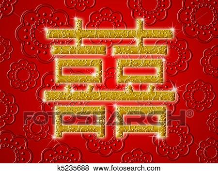 Stock Illustration Of Chinese Wedding Double Happiness Golden