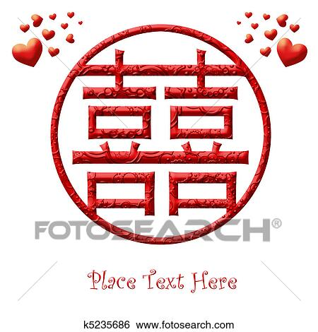 Stock Illustration Of Circle Of Love Double Happiness Chinese