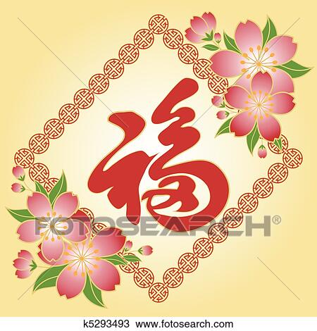 Clipart of chinese new year greeting card k5293493 search clip art chinese new year greeting card m4hsunfo