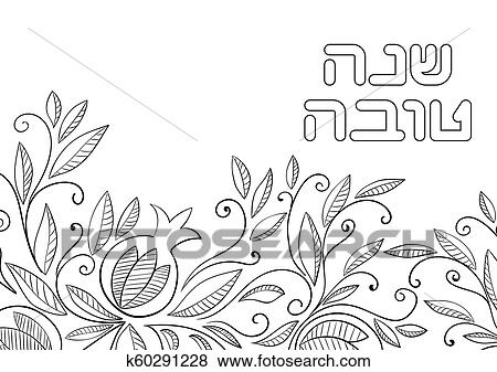 Greeting Card Shana Tova Coloring Page, HD Png Download ... | 337x450