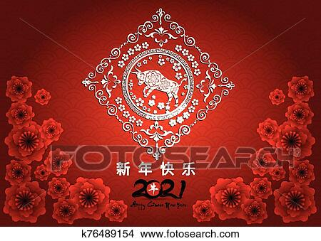 Happy chinese new year 2021 year of the ox. flower and ...