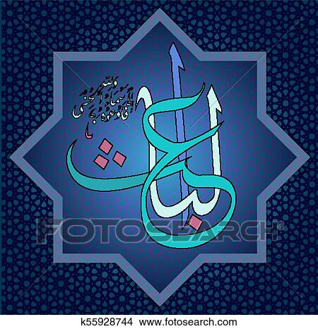 """Clipart - One of the 99 Name of Allah """"al-Khabir"""" means """""""