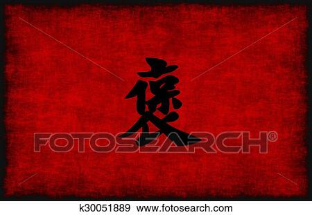 Stock Illustration Of Chinese Calligraphy Symbol For Respect