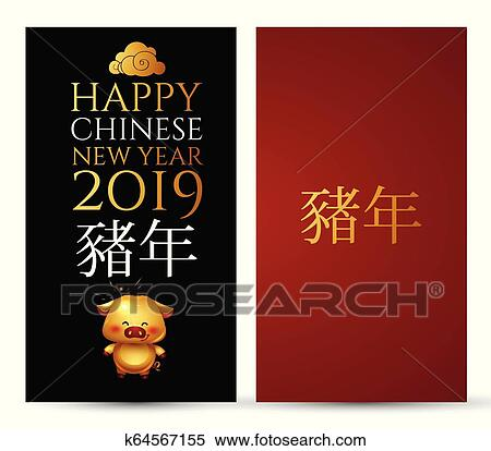Happy Chinese New 2019 Year Invitation Card Template With